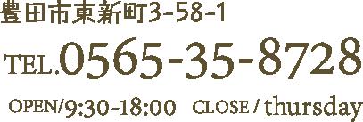 TEL:0565-35-8728