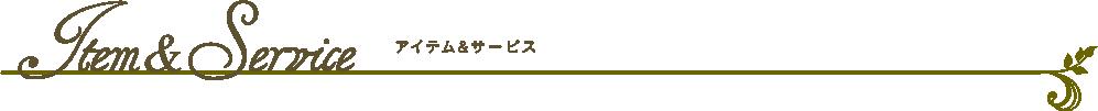 アイテム&サービス