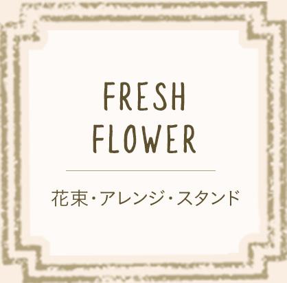 花束・アレンジ・スタンド